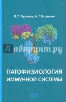 Патофизиология иммунной системы. Учебное пособиеАнатомия и физиология<br>Книга представляет собой детальное рассмотрение роли иммунной системы при патологии. Изложены история иммунологии глазами патофизиолога, механизмы иммунного ответа и его регуляции, общая патофизиология инфекционного процесса и особенности иммунного ответа при различных инфекционных болезнях, этиология, патогенез, принципы моделирования и клиническая патофизиология аллергических, аутоаллергических. иммунодефицитарных заболеваний. Центральной идеей книги служит авторская концепция аутораспознавания и физиологического аутоиммунитета. Проводится грань между последним и аутоаллергией. Большое внимание уделено патологии лимфоидной ткани, включая лимфоцитоз и лимфопению, лимфадениты, лимфаденопатии, неопластические заболевания лимфоцитов и антигенпредставпя-ющих клеток. Изложены основы онкоиммунологии, а также иммунопатофизиология развивающегося организма, включая иммуногеронтологию.<br>Издание носит междисциплинарный характер, предназначено для студентов, изучающих общую и клиническую иммунологию, аллергологию и патофизиологию, а также для последипломного обучения врачей и усовершенствования исследователей-биологов в смежных медицинских областях. Издание будет полезным при изучении соответствующих аспектов внутренних болезней, онкологии, педиатрии, акушерства и гинекологии, гериатрии. Особенностью книги является включенный в нее большой толковый словарь иммунологических и иммунопатологических терминов и биографический справочник выдающихся иммунологов. Издание богато иллюстрировано (50 рисунками) и содержит 22 таблицы, облегчающие восприятие материала.  Библиография включает 452 источника.<br>Пособие входит в учебный комплекс Патофизиология под ред. Л. П. Чурилова.<br>
