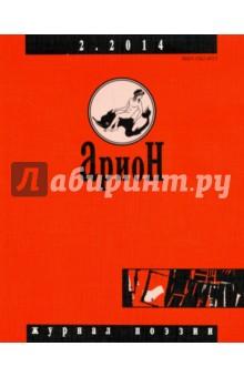 Журнал Арион № 2 (82). 2014