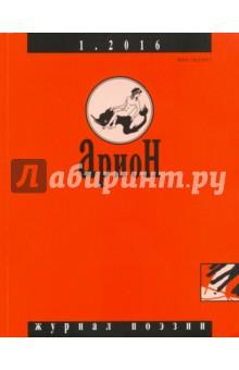 Журнал Арион № 1 (89). 2016