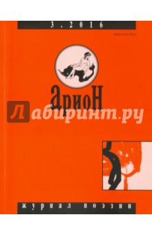 """Журнал """"Арион"""" № 3 (91). 2016"""