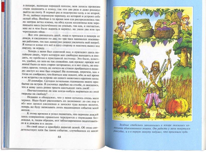 Иллюстрация 1 из 13 для Жизнь и удивительные приключения морехода Робинзона Крузо - Даниель Дефо | Лабиринт - книги. Источник: Лабиринт