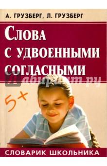 Грузберг А., Грузберг Людмила Александровна Слова с удвоенными согласными