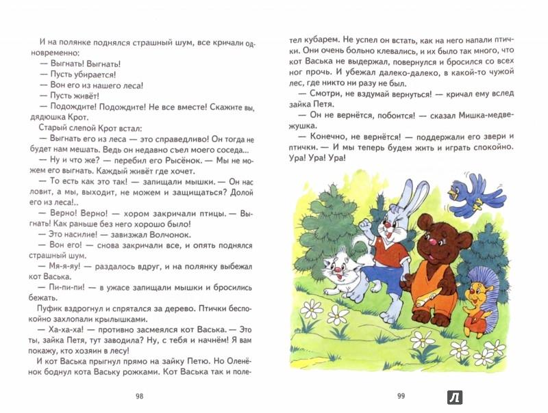 Помогите найти книжку детскую старого издания про зайку петю вот с такими иллюстрациями