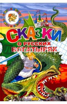 Сказки о русских богатырях фото
