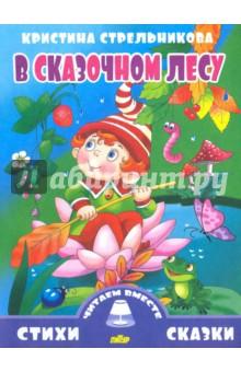 Стрельникова Кристина В сказочном лесу