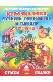 Русские народные сказки. Курочка Ряба. Пузырь, Соломинка и Лапоть. Репка