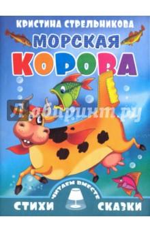 Стрельникова Кристина Морская корова