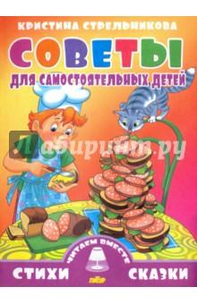 Стрельникова Кристина Советы для самостоятельных детей