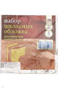 Обложки универсальные для учебников (233х455 мм, 5 штук) (С0533-01) АппликА