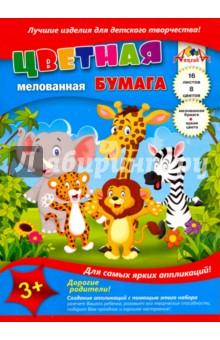 """Бумага цветная мелованная """"Жирафчик с друзьями"""" (16 листов, 8 цветов, А4) (С2408-04) АппликА"""