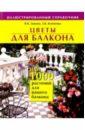 Цветы для балкона, или 1000 растений для вашего балкона: Иллюстрированный справочник