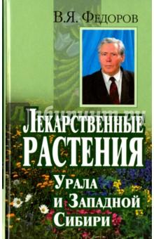 Лекарственные растения Урала и Западной Сибири. Федоров В.