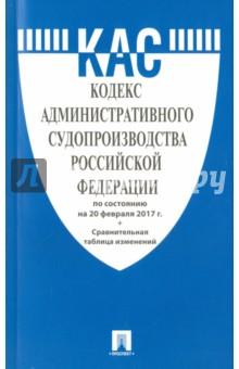 Кодекс административного судопроизводства Российской Федерации по состоянию на 20 февраля 2017 года