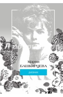 Башкирцева Мария. ДневникМемуары<br>Мадемуазель Мария Башкирцева скончалась от туберкулеза в двадцать пять лет, прожив короткую, но очень яркую жизнь. Она была необыкновенно одаренной девушкой: замечательно пела, свободно говорила на нескольких европейских языках, серьезно занималась живописью, дружила с выдающимися людьми своей эпохи - Эмилем Золя, Ги де Мопассаном. Картины Башкирцевой выставлены в Третьяковской галерее, Русском музее, а также в галереях Амстердама, Парижа и Ниццы. С десяти лет Муся, как называли Башкирцеву ее близкие, жила в Европе, преимущественно в Париже. Дневниковые записи девушка вела на французском языке с двенадцати лет, и они являются уникальным психологическим документом становления личности, а также иллюстрируют яркий литературный талант автора. В дневнике перед читателем предстает очень талантливая, романтичная, умная, сильная, но при этом тщеславная и своевольная девушка. Дневник Башкирцевой издан посмертно, переведен на многие европейские языки, именно Марии Башкирцевой посвятила свой первый поэтический сборник Марина Цветаева, а Ги де Мопассан так сказал о Марии: Это была единственная роза в моей жизни...<br>