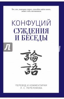 Суждения и беседыВосточная философия<br>В истории цивилизации имя Конфуция (551-479 гг. до н.э.) стоит в одном ряду с основателями мировых религий: Иисусом Христом, Буддой и Мухаммедом. Слово Конфуция - это, прежде всего, Лунь-Юй - Суждения и беседы. Этот текст сформировал ядро традиционной китайской культуры и лег в основу социально-экономической и политической структуры Китая.<br>Настоящее издание включает в себя текст Лунь-Юя в переводе выдающегося китаеведа, Московского Конфуция Леонарда Сергеевича Переломова, который также снабдил текст богатым научным комментарием и вступительной статьей.<br>С любезного согласия Администрации уполномоченного по жертвоприношениям Великому Наимудрейшему Первоучителю в книге использованы прекрасные иллюстрации художника Цзян Ицзы.<br>