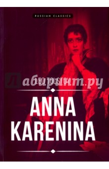 Anna KareninaХудожественная литература на англ. языке<br>Anna Karenina is one of the most loved and memorable heroines of literature. Her overwhelming charm dominates a novel of unparalleled richness and density.<br>Tolstoy considered this book to be his first real attempt at a novel form, and it addresses the very nature of society at all levels,- of destiny, death, human relationships and the irreconcilable contradictions of existence. It ends tragically, and there is much that evokes despair, yet set beside this is an abounding joy in life s many ephemeral pleasures, and a profusion of comic relief.<br>