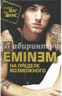Eminem. На пределе возможногоДеятели культуры и искусства<br>Почему людям так трудно поверить, что белые тоже бывают бедными?! Да, я жил в гетто, но я бы назвал это, скорее братством. (Eminem) <br>Он вырос в трейлерном парке Детройта, одного из самых криминальных городов Америки. Никто не верил в то, что неудачник, обреченный работать в закусочной, сможет добиться успеха в рэпе. Eminem стал первым в самом черном стиле музыки и доказал, что каждый может добиться всего, если будет маниакально следовать своей мечте. Ведь секрет любого успеха состоит в том, чтобы падать, подниматься и идти вперед. Вот и все. Только так можно по-настоящему разозлить своих врагов.<br>Детройт не прощает успех тех, кого уже успел списать со счетов. Ворох судебных исков, череда арестов и наркозависимость станут платой за популярность.<br>- В конце концов, если у меня не будет проблем, о чем будут мои тексты? - скажет он, узнав о том, что его мать тоже подала на него в суд.<br>Впервые па русском языке - биография самого продаваемого музыканта тысячелетия!<br>