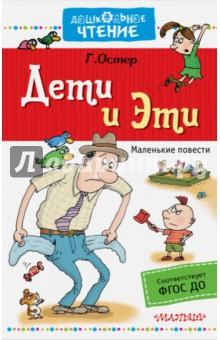 Дети и Эти. Книги 1 и 2 фото