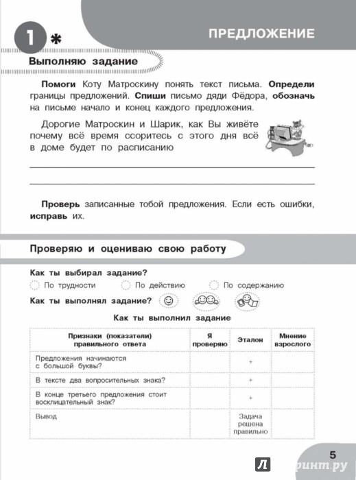 Фипи фгос по русскому языку ууд 5 класс