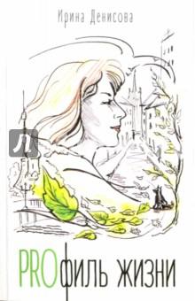 PROфиль жизниСовременная отечественная поэзия<br>Книга PROфиль жизни - дебютный сборник московского поэта Ирины Денисовой. Это путешествие с чутким собеседником, который открывает перед читателем счастливую возможность видеть мир сквозь призму поэзии и узнавать легкие и теплые образы в самом бытии - города, природы, отношений... Одновременно необычная архитектоника разделов книги настраивает на восприятие философской поэзии: Жизнь - это праздник, но бывают сумерки, контрасты и перепады, а еще - чувства и отношения!...<br>Добрый талант видеть мир светлым взглядом, запечатленный в поэтическом слове И. Денисовой, а также способность поэта щедро и с особой интонацией делиться увиденным позволяют рекомендовать сборник широкому кругу читателей.<br>