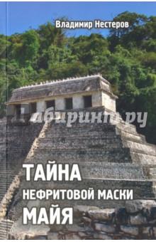Тайна нефритовой маски майяОтечественная приключенческая литература<br>Есть много мест, куда обычных людей не пускают. Начиная от Белой пирамиды в Китае, которая выше пирамиды Хеопса в два раза, - за приближение к ней любому грозит смертная казнь, - до горы Кайлас в Тибетском нагорье, возле которой меняется течение времени, а внутри, в глубокой медитации, находятся лучшие представители прошлых цивилизаций.<br>Но как бы правительство, военные или другие силы не препятствовали, всегда найдутся люди, готовые пожертвовать всем ради истины, ради знаний. Герои моей книги - именно такие исследователи. Их не пугает наказание. Они верны дружбе и спокойно отправляются в такие места, куда боятся проникнуть остальные.<br>Перед вами приключенческий роман Тайна нефритовой маски майя, положивший начало серии книг под общим названием В поисках артефактов. Вместе с героями вы пересечёте всю Мексику - от шумного города Мехико до тропических джунглей археологического комплекса Паленке. Вы побываете в пирамиде Чолула, куда не пускают туристов. Узнаете, как проводят обряды шаманы с озера Катемако, вступите в борьбу с наркоторговцами и погрузитесь в мир настоящих приключений.<br>Древние артефакты хранят много тайн. Но, пожалуй, главная из них - невероятные возможности, которыми они наделяют (или могут наделить) своего обладателя. Поиски артефактов начать непросто, но ещё труднее их закончить. И почти невозможно - вернуться живым и невредимым обратно, в такую знакомую и привычную, родную реальность...<br>