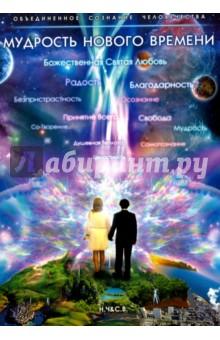 Мудрость Нового ВремениЭзотерические знания<br>Книга рекомендована людям, стремящимся к своему глубокому развитию, которые готовы дополнить и увеличить духовные наработки в Cвоем Cвете. <br>В связи с поднятием энергий на Земле очевидно, что в мире происходит множество интереснейших процессов, которые многие не принимают, не понимают, отторгают. Смена плотности, реальностей, частот, энергий, вибраций на Земле и в Человеке идет полным ходом, а Человек мыслит, говорит, делает в отношении себя в привычном прошлом, не совпадая по вибрациям с Новыми энергиями, Новым Временем. Многие не могут понять, принять Новое Время и разделение реальностей, так как по плотности находятся в своей реальности, достаточно загрязненной, низковибрационной, пока не чувствуя более высокие энергии. На страницах книги изложен материал об изменениях на Земле, о Новой энергии на Земле, пути Великого Развития Человека и о преобразовании и скорейшем его развитии в Новое Время для гармоничного существования на планете. Все оказалось очень просто.<br>Книга написана в форме диалога, подталкивая к глубинным размышлениям, к диалогу с собой - со своей Душой, Высшими. <br>Новое Время - Новые Возможности.<br>