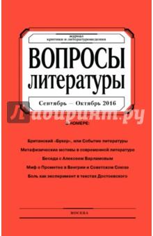 Журнал Вопросы литературы № 5. 2016