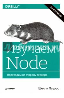 Изучаем Node. Переходим на сторону сервераПрограммирование<br>Технология Node.js всё еще молода и в то же время существует достаточно долго, чтобы крупные корпорации (LinkedIn, Yahoo! и Netflix) взяли ее на вооружение.<br>Эта книга посвящена Node и тем модулям, которые образуют базовую функциональность Node. Вы начнете знакомство с основ создания веб-сервера и базовых функциональностей, а затем перейдете к системе модулей, REPL, разработке приложений, проблемам безопасности, дочерним процессам, познакомитесь с новыми функциональностями, появившимися в ES6, комплексной разработкой (Express, MongoDB, Redis, AngularJS и Backbone.js), приемами разработки приложений и, наконец, с использованием Node в других областях, таких как микроконтроллеры и интернет вещей.<br>2-е издание, переработанное и дополненное.<br>