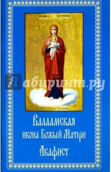 Валаамская икона Божией Матери. Акафист