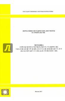 Методика определения сметных цен на материалы, изделия, конструкции, оборудование и цен услуг (2328)