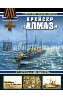 Крейсер Алмаз. От Цусимы до БизертыВоенная техника<br>Поразительная судьба этого корабля достойна стать сюжетом приключенческого боевика - крейсер АЛМАЗ был и разведчиком, и авиаматкой (носителем гидросамолетов), и минным заградителем, и императорской яхтой, и революционным штабом (его даже прозвали южной Авророй), служил и на Тихом океане, и на Балтике, и на Черном море, закончив свой боевой путь в африканской Бизерте. Корабль получил 29 попаданий в ходе Цусимскоого сражения и стал единственным русским крейсером, которому удалось прорваться во Владивосток. Участвовал Алмаз и в бою у мыса Сарыч, раньше всех обнаружив немецкий крейсер Гебен, и в первой бомбардировке Босфора, и в восстании против Украинской Рады и установлении советской власти в Одессе, и в эвакуации из района Сочи казачьей дивизии, которую грузины собирались выдать красным, и в исходе армии Врангеля из Крыма… В этой книге вы найдете исчерпывающую информацию о невероятной одиссее Алмаза - одного из самых красивых и универсальных кораблей русского флота. Коллекционное издание иллюстрировано сотнями эксклюзивных чертежей и фотографий.<br>