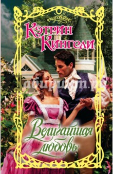 Величайшая любовьИсторический сентиментальный роман<br>Для красавца-аристократа Николаса Дейвентри брак единственная возможность воплотить в жизнь свою мечту, - унаследовать усадьбу, в которой он родился и вырос, и снова наполнить отчий дом веселым детским смехом. А очаровательная, но бедная вдова Джорджия Уэллс кажется вполне подходящей кандидаткой на роль хозяйки этого дома и матери этих детей…<br>Поначалу любовь в планы Николаса не входит. Однако чем дальше, тем больше Джорджия покоряет его сердце, - и, в итоге, он без памяти влюбился в собственную жену. Но может ли Николас надеяться на взаимность? Ведь сердце его супруги, казалось, навеки принадлежит покойному первому мужу…<br>