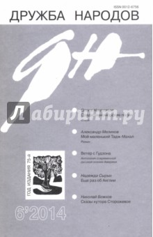 Журнал Дружба народов № 6. 2014