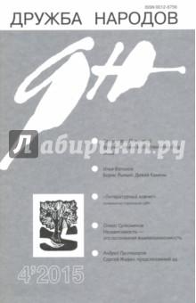 Журнал Дружба народов № 4. 2015