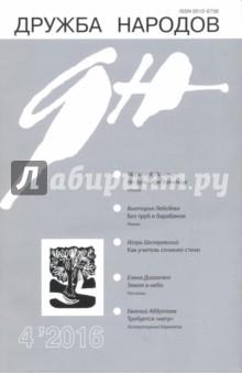 Журнал Дружба народов № 4. 2016