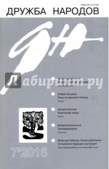 Журнал Дружба народов № 7. 2016