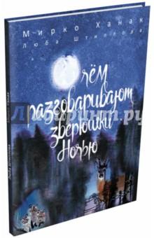 О чём разговаривают зверюшки ночьюСказки зарубежных писателей<br>Впервые в России выходит книга с рисунками знаменитого во всём мире чешского художника Мирко Ханака.<br>Он родился в Праге в 1921 году, а ушёл из жизни в пятьдесят лет на взлёте своей карьеры. Мирко Ханак работал как живописец, график, дизайнер, но стал известен как иллюстратор детских книг. Его удивительные рисунки выполнены в технике акварели на рисовой бумаге. Вобрав в себя китайскую, японскую и чешскую культуры рисования, Мирко Ханак создаёт уникальный мир природы и красоты.<br>Широкими красочными пятнами в сочетании с тонкой работой художник рассказывает добрую историю чешской писательницы Любы Штипловой О чём разговаривают зверюшки ночью.<br>В издательстве готовится книга сказок с иллюстрациями волшебного художника Мирко Ханака.<br>Для младшего школьного возраста.<br>
