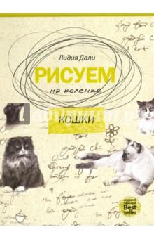 Рисуем на коленке. КошкиОбучение искусству рисования<br>Хочешь научиться рисовать, но не знаешь, с чего начать? Эта книга поможет тебе! Кто угодно сможет нарисовать пушистых питомцев, пользуясь инструкциями из этой книги. Рисуй кошек шаг за шагом и наслаждайся результатом. Вдохновение гарантировано!<br>