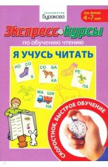 Экспресс-курсы по обучению чтению. Я учусь читатьОбучение чтению. Буквари<br>Предлагаем вашему вниманию рабочую тетрадь. Занятия помогут сформировать у ребенка начальные навыки чтения. <br>Игровая форма занятий обязательно вызовет у малыша интерес к чтению. Пусть ребенок раскрашивает картинки. Это не только развлечет его, но и поможет в развитии тонкой моторики и координации движений.<br>