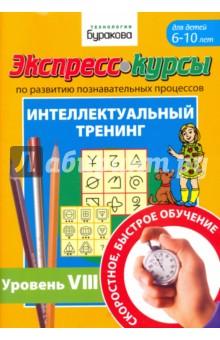 Экспресс-курсы по развитию познавательных процессов. Интеллектуальный тренинг №8