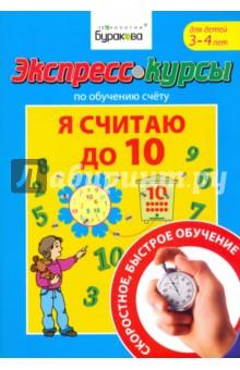 Экспресс-курсы по обучению счету. Я считаю до 10Обучение счету. Основы математики<br>Освоение числового ряда от 0 до 10 - один из самых первых шагов ребенка в математике. Сделаем их приятными и интересными! <br>В этом пособии малыш научится находить и называть числа, пересчитывать и раскрашивать, обводить и соединять. Через увлекательную игру он освоит числовой ряд от 0 до 10, понятия больше, меньше, равно. Одновременно он будет знакомиться с окружающим миром (посуда и мебель, овощи и фрукты, цветы и птицы и т. д.).<br>