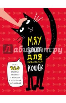 Мяу-блокнот для любителей кошек, А5Блокноты большие Клетка<br>Любите котиков и все, что с ними связано? Только для вас - ценители пушистиков - интерактивный блокнот для записи с креативными котозаданиями. Вы можете выполнять задания блокнота, чтобы расслабиться, узнать о себе что-то новое, отточить свои навыки в рисовании, сочинительстве и почитать об истории кошек. Также в блокноте есть пустые страницы для ваших записей.<br>