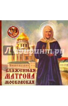 Блаженная Матрона МосковскаяРелигиозная литература для детей<br>Книга Матрона Московская рассказывает о жизни и подвиге блаженной старицы - от рождения до преставления. Праведница не видела дневного света, но во мраке безбожия отверзала людям духовные очи. Потеряв возможность ходить, Матрона многим христианам помогла пройти трудным путем спасения.<br>Святую ласково называли Матронушка - настолько близка она была к простым людям, которые всегда могли обратиться к ней за советом и помощью - и получить их. <br>Рекомендовано к публикации Издательским Советом Русской Православной Церкви<br>