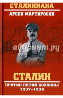 Сталин против пятой колонны. 1937-1938 гг.История СССР<br>30-е годы прошлого столетия, особенно 1937-1938 гг., навсегда ославлены фактом репрессий и превращены в некое темное царство истории. Как будто не было в тогдашнем СССР ничего светлого, ничего хорошего! Лгут, нагло лгут, ибо, во-первых, системы сталинского террора в том виде, в каком она описывалась предшествующими поколениями западных и, увы, отечественных исследователей, никогда не существовало; во-вторых, влияние террора на советское общество в сталинские годы не было значительным; в-третьих, массового страха перед репрессиями в 1930-е гг. в Советском Союзе не было; в-четвертых, репрессии имели ограниченный характер и не коснулись большинства советского народа; в-пятых, советское общество скорее поддерживало сталинский режим, чем боялось его; в-шестых, большинству людей сталинская система обеспечила возможность продвижения вверх и участия в общественной жизни! О том, что стоит за такими выводами, говорит на страницах этой книги известный историк Арсен Мартиросян.<br>