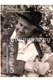 Георгий Алексеевич СкребицкийДеятели культуры и искусства<br>Георгий Алексеевич Скребицкий (1903-1964), известный русский писатель, классик природоведческой литературы, чьими произведениями зачитывается не одно поколение читателей, чьи произведения переведены почти на все языки мира, был обычным человеком, но с непростой судьбой.<br>Фактически являясь потомком двух крупных дворянских родов, он никогда не говорил об этом, оставаясь человеком из народа Его миром была живая природа Ею он жил, о ней писал, воспитывая в читателях добрые чувства любви к ближнему, трепетное отношение к братьям меньшим.<br>Георгий Алексеевич Скребицкий пришел в литературу, пройдя определенную школу жизни, состоявшись как ученый, и это, несомненно, наложило отпечаток на его литературную деятельность.<br>Эта книга знакомит читателей с детством и отроческими годами будущего писателя, с его юностью и литературной деятельностью. Много уделено описанию семьи, в которой выросла Н Н Скребицкая - мать писателя. Рассказывается об отчиме писателя, знаменитом Михалыче, и о других людях, с кем был близок по духу и делам Георгий Алексеевич.<br>По сути, это есть первое биографическое исследование жизни писателя Георгия Алексеевича Скребицкого, написанное на основе воспоминаний и архивных материалов.<br>Книга снабжена многочисленными фотографиями, многие из которых доселе были не известны широкой аудитории и публикуются впервые.<br>Авторы книги постарались убедительно и доходчиво посредством рассказа поведать читателям о жизни Георгия Алексеевича Скребицкого, чье имя навечно вписано золотыми буквами в русскую литературу.<br>Книга адресована широкому кругу читателей.<br>