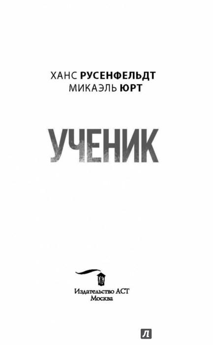 УЧЕНИК ХАНС РУСЕНФЕЛЬДТ МИКАЭЛЬ ЮРТ СКАЧАТЬ БЕСПЛАТНО