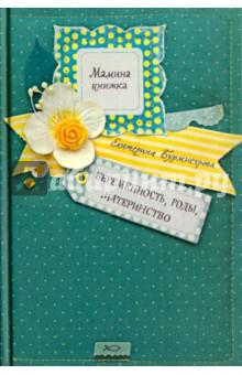 Беременность, роды, материнствоБеременность и роды<br>О чем эта книга?<br>Беременность, несмотря на сложности, ей сопутствующие, - самое чудесное состояние, переживаемое женщиной. В этой книге дана настоящая практическая инструкция не только для беременной женщины, но и для всех членов ее семьи. Здесь подробно рассматриваются особенности каждого периода беременности и роды и начало жизни семьи, в которую входит новый и любимый человек.<br><br>Для кого эта книга?<br>Для мам и пап - настоящих и будущих. Для бабушек и дедушек. Для всех, кто планирует создать семью и родить детей.<br><br>Почему мы решили издать эту книгу?<br>Потому что эта книга абсолютно уникальна на книжном рынке: она содержит и рекомендации автора как профессионального семейного психолога-консультанта, и ее личный опыт как матери десяти детей. Книга очень красиво издана и содержит элементы интерактивности, что делает ее потрясающим подарком!<br><br>Особенность книги<br>Книга издается в необычном формате - она выполнена в технике скрапбукинга, с закругленными углами. Это издание не знает аналогов на российском рынке! Первый экземпляр книги делали вручную: художник вырезал детали, украшения для каждой страницы, приклеивал их, затем готовые украшенные листы были сфотографированы, и только потом появился печатный вариант книги. Беременность, роды, материнство, благодаря уникальному оформлению, может стать потрясающим подарком для женщины, которая готовится к самому главному в своей жизни - к материнству.<br><br>В издании есть страницы с вопросами, которые читательница может задать сама себе и тут же записать ответ в книге. Книга была написана психологом, поэтому Екатерина Бурмистрова включает в книгу такие вопросы, которые помогут будущей маме справиться со своими волнениями. Таким образом, книга является и дневником беременной.<br><br>Об авторе<br>Книга православного психолога и многодетной матери Екатерины Бурмистровой основана на личном опыте. Екатерина воспитывает десять детей и на протяжении многих 