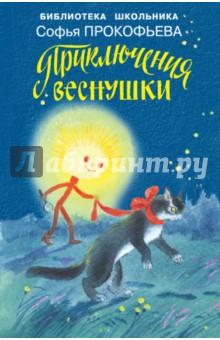Приключения Веснушки фото