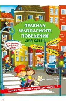 Правила безопасного поведения для детейВоспитательная работа с дошкольниками<br>Основная задача книги - в увлекательной форме рассказать ребёнку как правильно вести себя в сложных ситуациях, с которыми он сталкивается каждый день. Благодаря этой книге малыш легко усвоит правила безопасного поведения дома, на улице, на отдыхе. Вместе с главными героями - любознательными детьми Лизой и Димой - ребёнок узнает, почему взрослые что-то запрещают, и что может случиться, если не слушать советы старших. Занятия построены по принципу изучаем - закрепляем - проверяем. Сначала - поучительная история, затем - дополнительная информация, раскрывающая тему. Блоки Я знаю, что можно и Я знаю, что нельзя желательно заучить с малышом наизусть. Материал раздела Что делать если … - это краткие и чёткие советы о том, как вести себя в опасной ситуации. Для закрепления пройденного материала, предусмотрены тематические задания. Далее - небольшой тест, который позволит легко и быстро проконтролировать знания ребёнка и убедиться в том, что ребенок осознал необходимость выполнения этого правила. Игровая форма подачи материала сделает процесс обучения интересным, увлекательным и эффективным. Адресовано детям дошкольного возраста, родителям, воспитателям ДОУ и может использоваться, как для занятий дома, так и в детских садах.<br>Для старшего дошкольного возраста.<br>