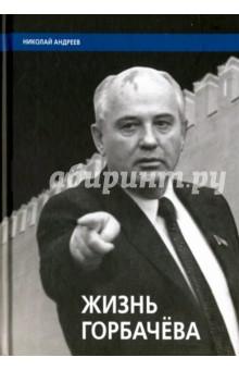 Жизнь ГорбачёваПолитические деятели, бизнесмены<br>Почти два десятка лет Горбачев не у власти. И все эти годы идет суд над ним. Судят жестоко. Приговоры выносят размашистые, безапелляционные. Нередко: расстрелять! И некоторые готовы лично этот приговор привести в исполнение.<br>Нет равнодушных по отношению к Горбачеву.<br>Отношение к нему полярные: у одних только при упоминании его имени ненависть такого накала, что пена на губах, у других - бесконечная благодарность.<br>Но бесспорно одно: Горбачев отпустил общество на волю. Которая совсем не по его вине выродилась в торжество мрачного цинизма. Не виноват он, что люди не сумели распорядиться таким богатством, как свобода.<br>Судить Горбачева легко. Понять его трудно.<br>Люди беспощадны к проигравшим. Горбачев проигравший. Перестройка, которую он придумал и попытался реализовать, не победила. Она осталась мечтой. А недостижимая мечта раздражает. Один из его друзей сказал: Он умело скрывал за словесной изгородью свои действительные мысли и намерения. До души его добраться невозможно. Голова его - крепость неприступная. Он играл не только с окружающими людьми, но и с самим собой.<br>Кто он, Михаил Сергеевич Горбачев - созидатель или разрушитель?<br>В этой книге попытка ответить на этот вопрос.<br>